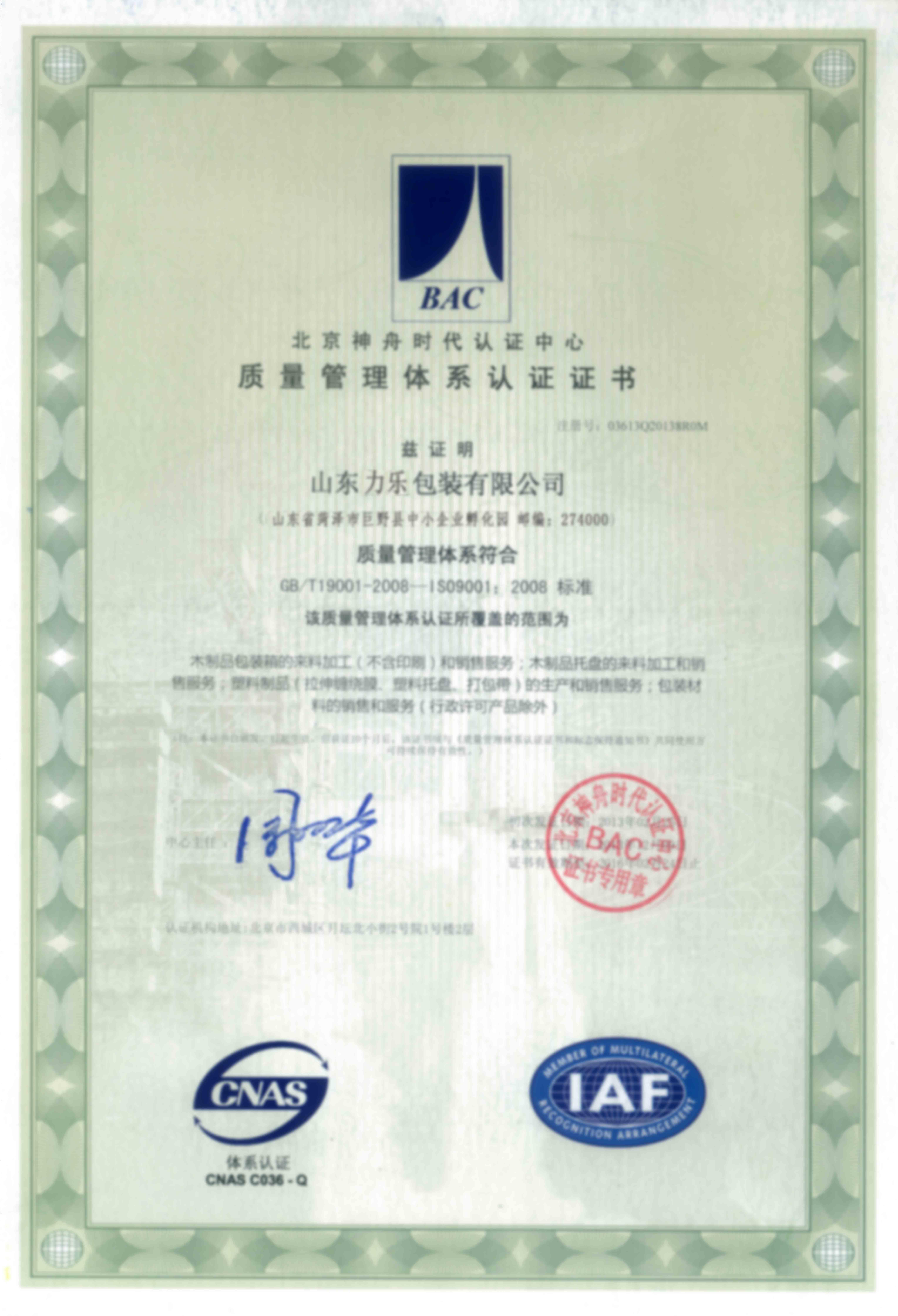万博app官方下载质量管理体系认证