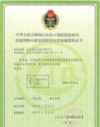 出入境检验检疫证书