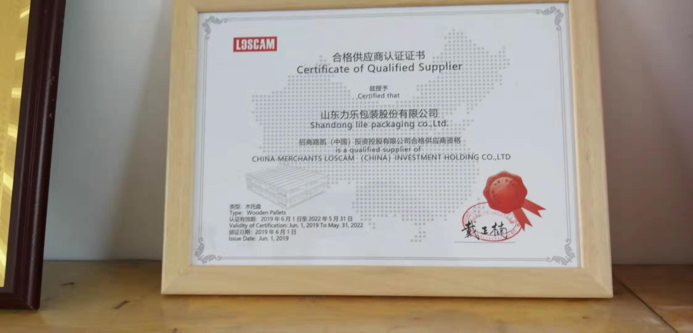 合格供应商认证证书