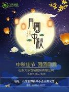 万博manbetxapp包装祝人民中秋节日